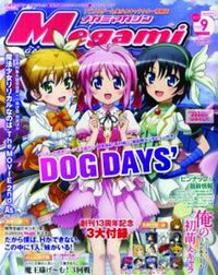 [The cover for Megami: January 2013]