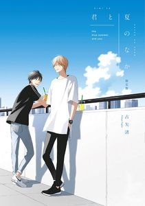 [The Summer With You: Volume 2 (Product Image)]