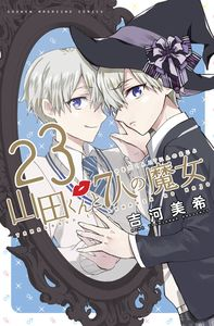 [Yamada Kun & Seven Witches: Volume 20 (Parts 23 & 24) (Product Image)]