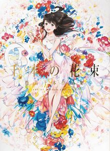 [A Bouquet Of A Thousand Flowers: The Art Of Senbon Umishima (Product Image)]