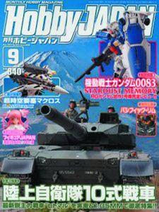 [Hobby Japan January 2014 (Product Image)]