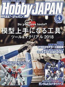 [Hobby Japan September 2018 (Product Image)]