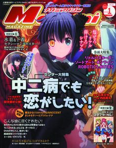 [Megami May 2013 (Product Image)]