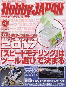 [Hobby Japan: September 2017 (Product Image)]