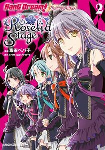 [Bang Dream! Girls Band Party! Roselia Stage: Volume 2 (Product Image)]