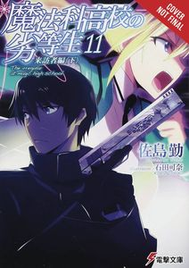 [The Irregular at Magic High School: Light Novel: Volume 11 (Product Image)]