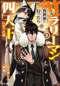 [Headhunted To Another World: From Salaryman To Big Four!: Volume 3 (Product Image)]