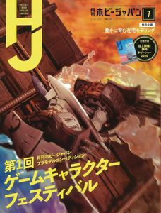 [Hobby Japan October 2020 (Product Image)]