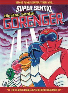 [Super Sentai: Himitsu Sentai Gorenger: The Classic Collection (Product Image)]