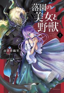 [Beauty & The Beast Of Paradise Lost: Volume 2 (Product Image)]