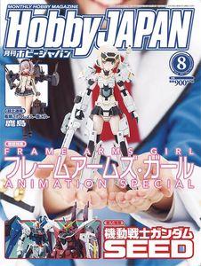 [Hobby Japan Jan 2018 (Product Image)]