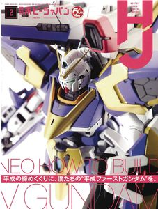 [Hobby Japan June 2019 (Product Image)]