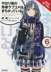 [My Youth Romantic Comedy Is Wrong, As I Expected: Light Novel: Volume 6 (Product Image)]